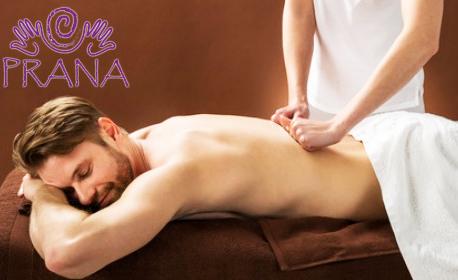Лечебен масаж на гръб - с фокус върху шийно-раменната или лумбалната област