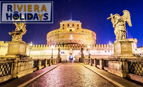През Април или Май в Рим! 3 нощувки със закуски, плюс самолетен билет