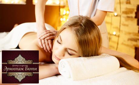 """150 минути релакс! Терапия за лице и тяло """"Райско блаженство"""" - за един или двама"""