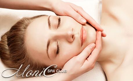 Масаж на цяло тяло, плюс терапия за лице, RF лифтинг или козметичен масаж