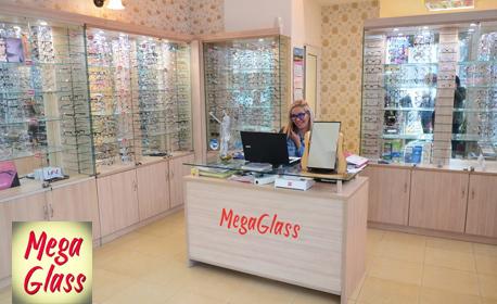 Оптика Мегаглас: 33% отстъпка