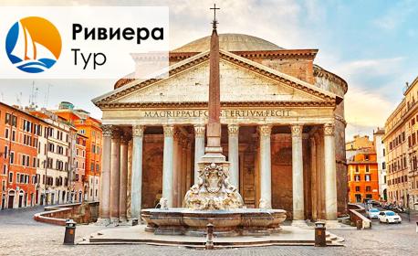 Екскурзия до Рим през Септември! 3 нощувки със закуски, плюс самолетен билет и възможност за посещение на Тиволи
