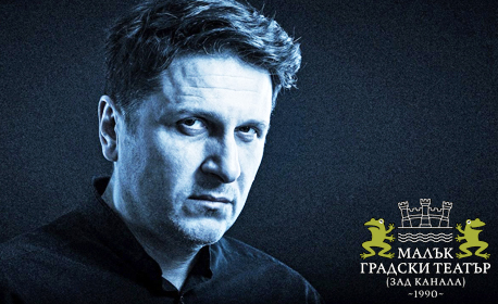 """Асен Блатечки и Малин Кръстев в """"Зимата на нашето недоволство"""" с номинации за Аскеер - на 25 Aприл"""