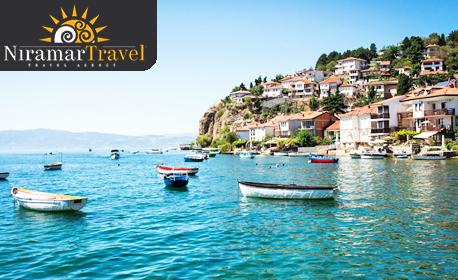 Великден в Македония! Екскурзия до Битоля, Охрид, Струга и Скопие с 3 нощувки, закуски, вечери, транспорт и посещение на Рупите