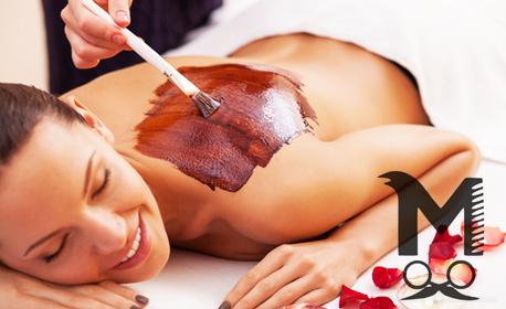 Релаксиращ масаж на цяло тяло, с масло с аромат на шоколад или с иланг-иланг