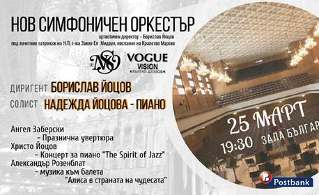 """Kонцерт """"Алиса в страната на чудесата"""" - на 25 Март"""