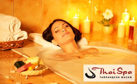 100 минути релакс! Магнезиева вана, тайландски масаж на крака и терапия в солна стая
