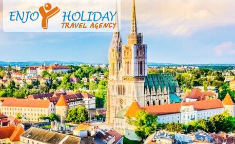 Екскурзия до Хърватия през Май или Юли! 3 нощувки със закуски, плюс транспорт и посещение на Плитвички езера