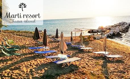 Почивка на остров Тасос през Октомври или Ноември! Нощувка за двама, в Скала Сотирос - на брега на морето