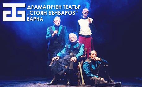 """Спектакълът """"Маратонците правят почетна обиколка"""" на 16 Октомври"""
