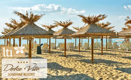 Last Minute почивка в Златни пясъци! Нощувка на база All Inclusive, плюс аквапарк, паркинг, чадър и шезлонг на плажа