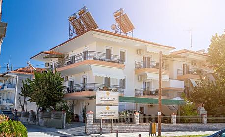 През Май и Юни в Паралия Офринио, Гърция! 2 или 3 нощувки за трима или четирима