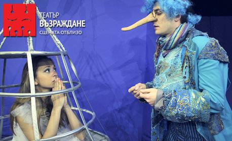 """Гледайте представлението за деца """"Джуджето Дългоноско"""" - на 15 Юни"""