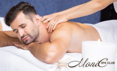 80 минути класически или релаксиращ масаж на цяло тяло и стъпала с био масла, плюс терапия на лице