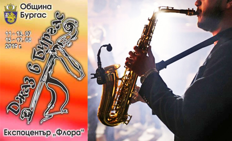 """Вход за един ден от фестивала """"Джаз в Бургас 2019"""" - през Август"""