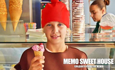 Сладолед Джелато с вкус по избор - 300гр или 1кг