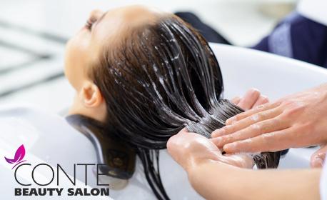 Измиване на коса и оформяне със сешоар - без или със подстригване и боядисване