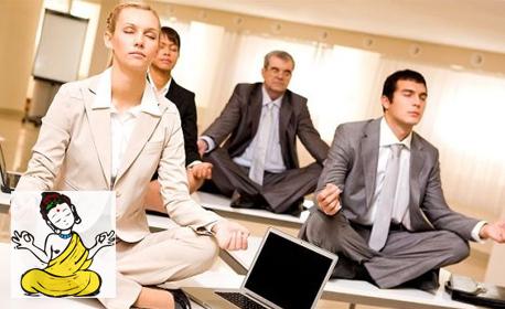 Йога в офиса! 1 занимание с професионален инструктор - за до 20 човека, на посочен адрес