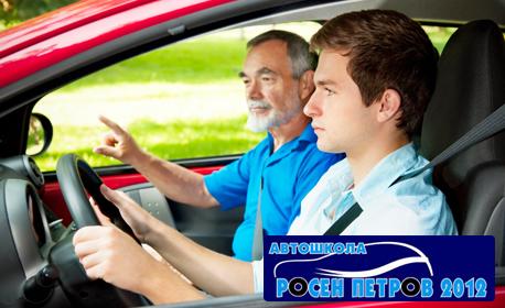 Опреснителен шофьорски курс - 5 или 11 учебни часа кормуване на личен или учебен автомобил