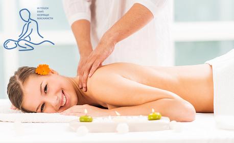 Релаксиращ масаж на цяло тяло - от незрящ масажист