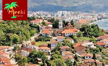 Екскурзия до Охрид и Скопие! 2 нощувки със закуски и транспорт, с възможност за Албания