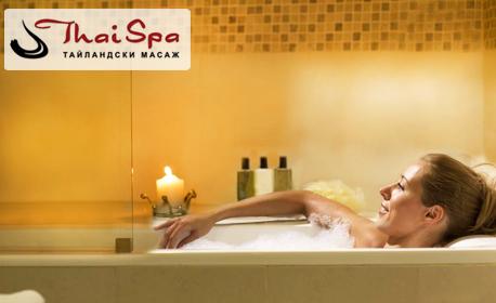 120 минути релакс! Солен ритуал на цяло тяло с ментова вана, пилинг, халотерапия и тайландски масаж - за един или двама