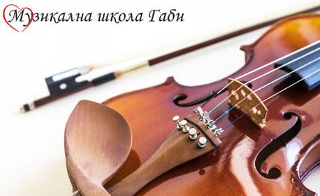 Индивидуален урок по цигулка за начинаещи деца и възрастни