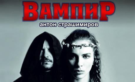 """Постановката """"Вампир"""" на 16 Октомври"""