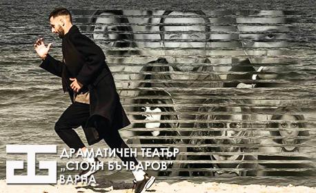 """Спектакълът """"Монтажът на моя филм"""" - на 12 Октомври"""