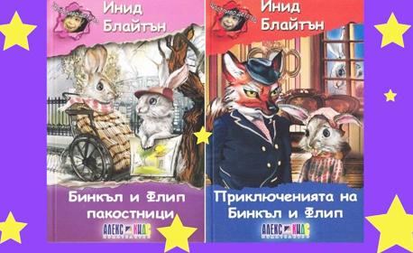 Комплект с детски книжки по избор