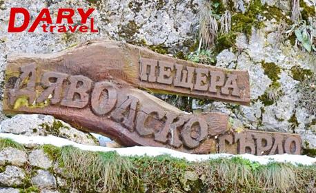 Екскурзия до Бачково, Кръстова гора, Пампорово, Широка лъка и пещера Дяволското гърло! Нощувка със закуска и вечеря и транспорт