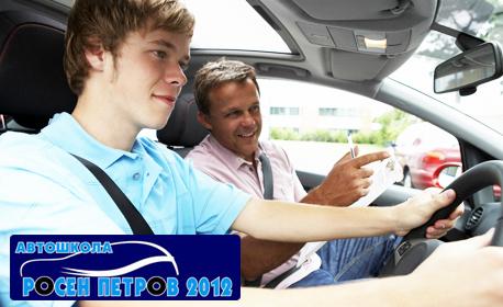 Опреснителен шофьорски курс - 5 или 11 учебни часа кормуване с личен или учебен автомобил