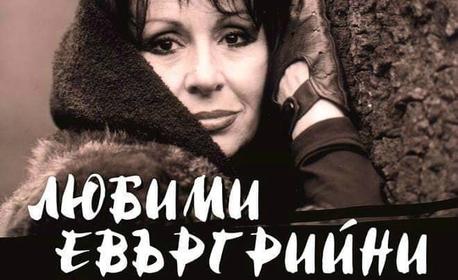"""Йорданка Христова с концерт """"Любими евъргийни"""" - на 28 Юни"""