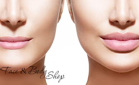Безиглено влагане на 100% хиалуронова киселина с ултразвук за уголемяване на устни