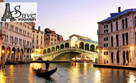 През Септември в Италия! 5 нощувки със закуски и вечери, плюс самолетен и автобусен транспорт