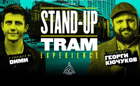 """С ретро трамвай из София! Разходка """"Stand-up Tram Experience"""" на 15 Юни"""