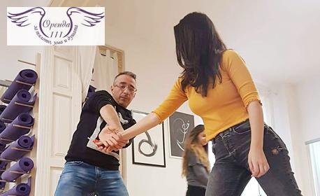 Урок по самозащита за жени