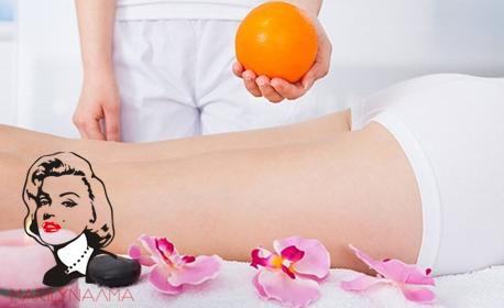 4D антицелулитен масаж и стягаща маска на седалище, паласки, корем и бедра