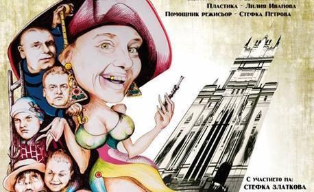 """Спектакълът """"Госпожа Министершата"""" на 19 Юни"""