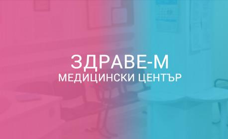 Биорезонансно изследване - за паразити в храносмилателната система или на орган или система по избор