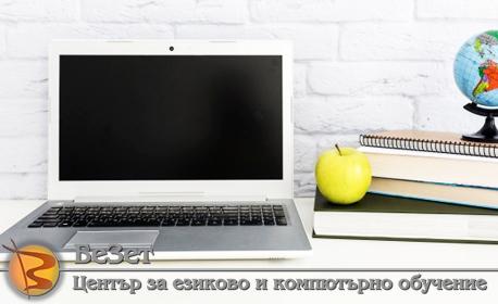 Индивидуално онлайн обучение по MS Word 2010 и MS Excel 201 - без или със MS PowerPoint