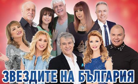 """Концертът """"Звездите на България - най-големите хитове"""" на 27 Юни"""