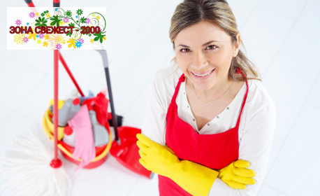 Професионално почистване на дом или офис до 100кв.м