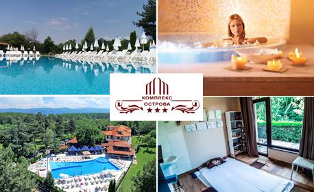 Почивка в Пловдив! 2 нощувки със закуски за двама, плюс по 3 процедури на ден и ползване на сауна и парна баня