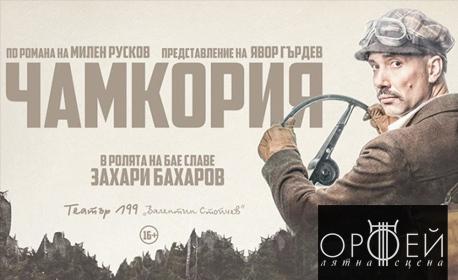 """Захари Бахаров в комедията """"Чамкория"""" - на 20 Юни"""