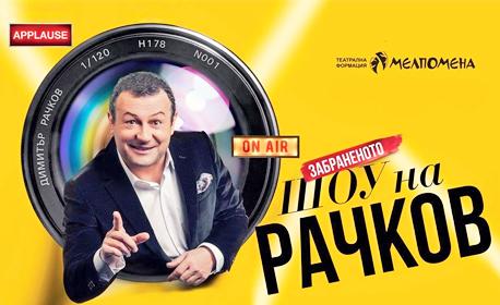 """Гледайте """"Забраненото шоу на Рачков"""" на 10 Септември"""