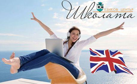 Онлайн курс по английски език за ниво В1 във виртуална стая с преподавател, плюс сертификат
