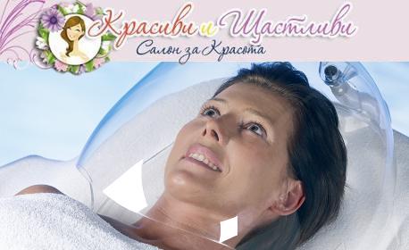 Класическо почистване на гръб и масаж или подмладяващ масаж на лице, шия и деколте, плюс озонотерапия с Detox Styler