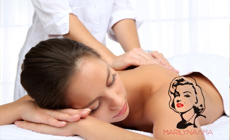 Болкоуспокояващ масаж на гръб с магнезий, плюс нанасяне на магнезиев гел