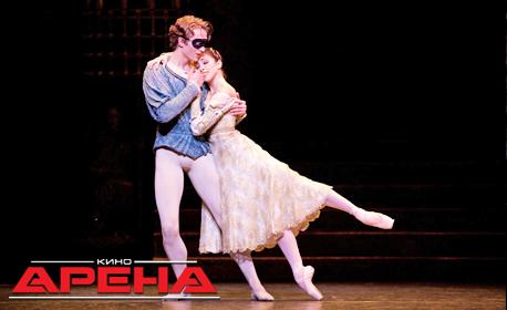 """Шедьовър на балета в Кино Арена! Гледайте """"Ромео и Жулиета"""" от Кралската опера в Лондон - на 20 или 21 Юли"""
